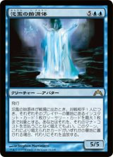 氾濫の始源体/Diluvian Primordial 【日本語版】 [GTC-青R]