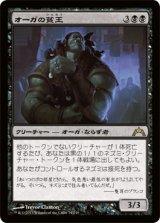 オーガの貧王/Ogre Slumlord 【日本語版】 [GTC-黒R]