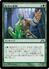 軟泥の変転/Ooze Flux 【日本語版】 [GTC-緑R]《状態:NM》