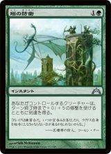塔の防衛/Tower Defense 【日本語版】 [GTC-緑U]《状態:NM》
