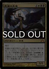 死盟の天使/Deathpact Angel 【日本語版】 [GTC-金MR]