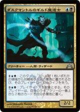 ダスクマントルのギルド魔道士/Duskmantle Guildmage 【日本語版】 [GTC-金U]《状態:NM》