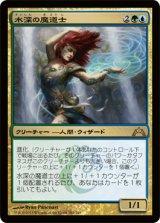 水深の魔道士/Fathom Mage 【日本語版】 [GTC-金R]《状態:NM》