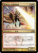 炎まといの報復者/Firemane Avenger 【日本語版】 [GTC-金R]