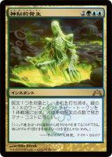 神秘的発生/Mystic Genesis 【日本語版】 [GTC-金R]《状態:NM》