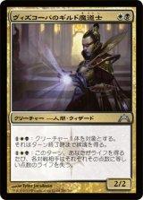 ヴィズコーパのギルド魔道士/Vizkopa Guildmage 【日本語版】 [GTC-金U]《状態:NM》