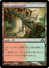 グルールのギルド門/Gruul Guildgate 【日本語版】 [GTC-土地C]《状態:NM》