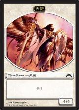天使/Angel 【日本語版】 [GTC-トークン]