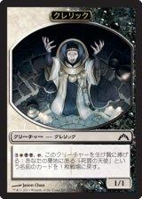 クレリック/Cleric 【日本語版】 [GTC-トークン]