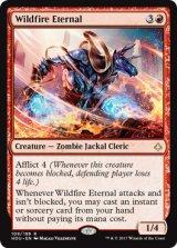 野火の永遠衆/Wildfire Eternal 【英語版】 [HOU-赤R]