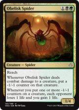 オベリスクの蜘蛛/Obelisk Spider 【英語版】 [HOU-金U]