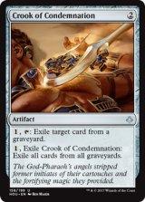没収の曲杖/Crook of Condemnation 【英語版】 [HOU-灰U]《状態:NM》