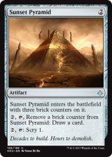 黄昏のピラミッド/Sunset Pyramid 【英語版】 [HOU-灰U]