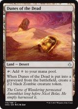 死者の砂丘/Dunes of the Dead 【英語版】 [HOU-土地U]
