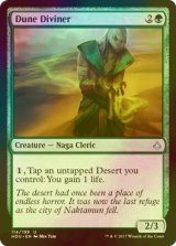 [FOIL] 砂丘の易者/Dune Diviner 【英語版】[HOU-緑U]