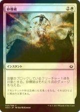 [FOIL] 砂爆破/Sandblast 【日本語版】[HOU-白C]