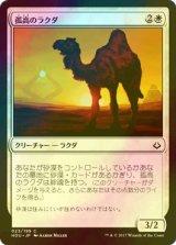 [FOIL] 孤高のラクダ/Solitary Camel 【日本語版】[HOU-白C]