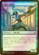 [FOIL] 実績ある戦闘員/Proven Combatant 【日本語版】[HOU-青C]