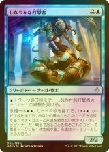 [FOIL] しなやかな打撃者/Sinuous Striker 【日本語版】[HOU-青U]