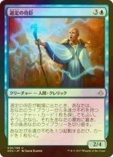 [FOIL] 選定の侍臣/Vizier of the Anointed 【日本語版】[HOU-青U]