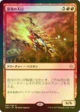 [FOIL] 混沌の大口/Chaos Maw 【日本語版】[HOU-赤R]