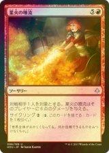 [FOIL] 業火の噴流/Inferno Jet 【日本語版】[HOU-赤U]