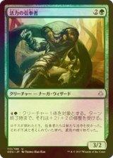 [FOIL] 活力の信奉者/Devotee of Strength 【日本語版】[HOU-緑U]