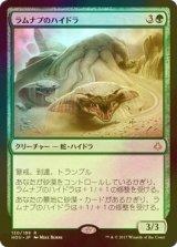 [FOIL] ラムナプのハイドラ/Ramunap Hydra 【日本語版】[HOU-緑R]