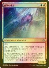 [FOIL] 血水の化身/Bloodwater Entity 【日本語版】[HOU-金U]