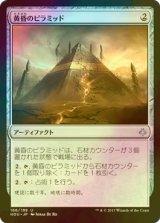 [FOIL] 黄昏のピラミッド/Sunset Pyramid 【日本語版】[HOU-アU]