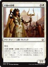 不動の歩哨/Steadfast Sentinel 【日本語版】[HOU-白C]