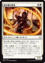 陽光鞭の勇者/Sunscourge Champion 【日本語版】[HOU-白U]