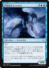 不吉なスフィンクス/Ominous Sphinx 【日本語版】[HOU-青U]