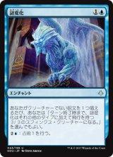 謎変化/Riddleform 【日本語版】[HOU-青U]
