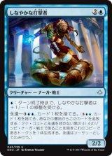 しなやかな打撃者/Sinuous Striker 【日本語版】[HOU-青U]
