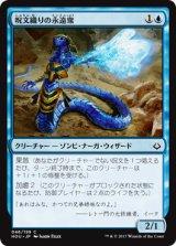 呪文織りの永遠衆/Spellweaver Eternal 【日本語版】[HOU-青C]