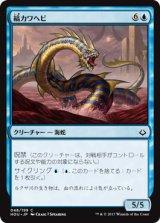 縞カワヘビ/Striped Riverwinder 【日本語版】[HOU-青C]