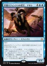 羊頭スフィンクスの君主、アネシ/Unesh, Criosphinx Sovereign 【日本語版】[HOU-青MR]