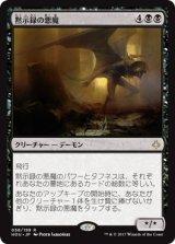 黙示録の悪魔/Apocalypse Demon 【日本語版】[HOU-黒R]
