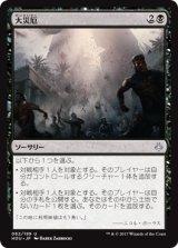大災厄/Doomfall 【日本語版】[HOU-黒U]