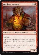 燃え拳のミノタウルス/Burning-Fist Minotaur 【日本語版】[HOU-赤U]
