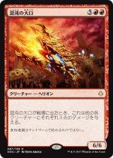 混沌の大口/Chaos Maw 【日本語版】[HOU-赤R]