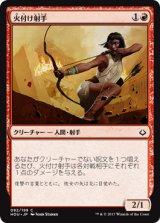 火付け射手/Firebrand Archer 【日本語版】[HOU-赤C]