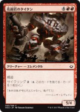花崗岩のタイタン/Granitic Titan 【日本語版】[HOU-赤C]