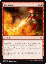 業火の噴流/Inferno Jet 【日本語版】[HOU-赤U]