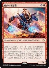 野火の永遠衆/Wildfire Eternal 【日本語版】[HOU-赤R]
