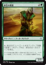 砂丘の易者/Dune Diviner 【日本語版】[HOU-緑U]