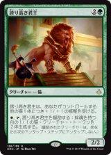 誇り高き君主/Pride Sovereign 【日本語版】[HOU-緑R]