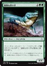 強靭な狩り手/Tenacious Hunter 【日本語版】[HOU-緑U]