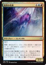 血水の化身/Bloodwater Entity 【日本語版】[HOU-金U]